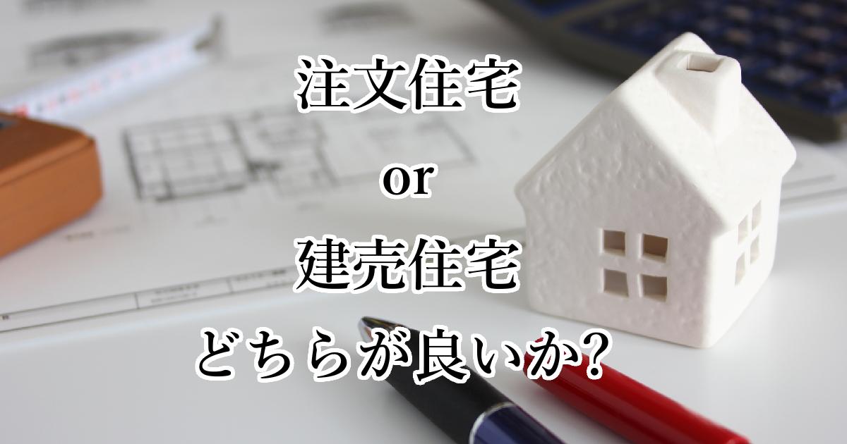 沖縄で木造住宅の注文住宅か建売住宅どちらが良いか