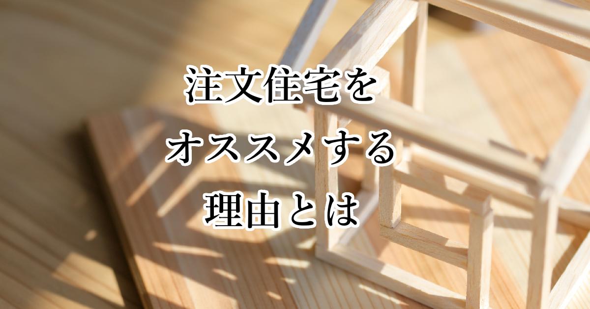 沖縄で木造注文住宅をオススメする理由とは