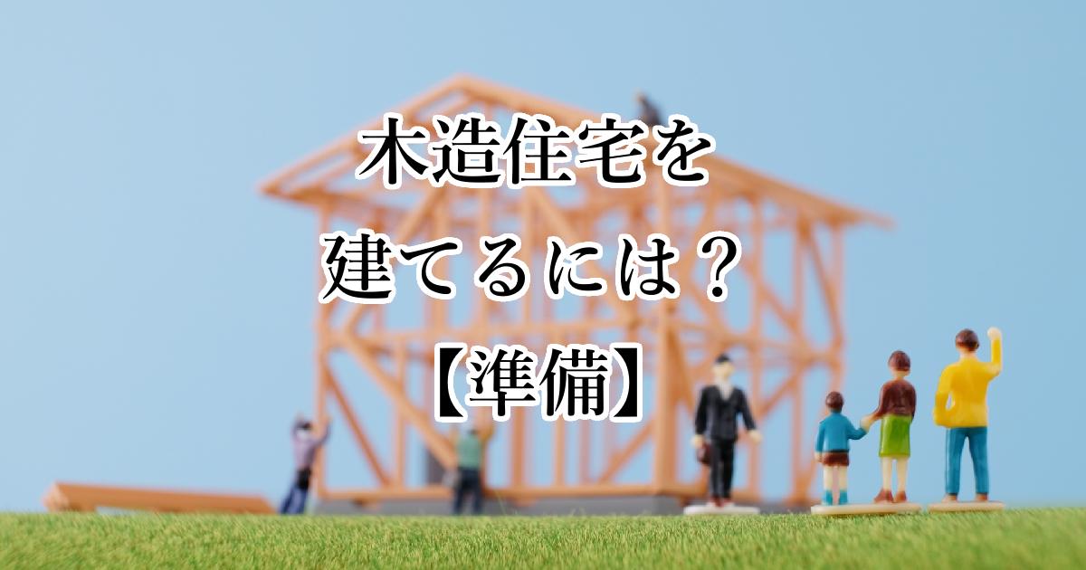 沖縄で新築木造住宅を建てる手順や準備とは?
