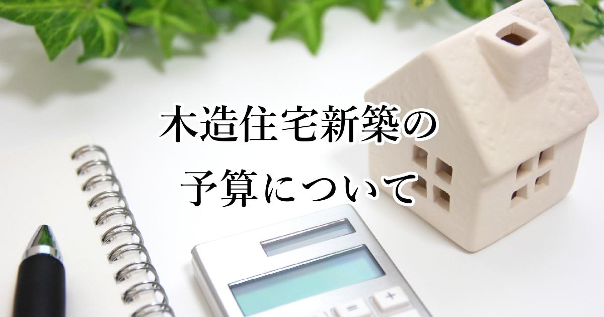沖縄の木造住宅新築の予算について