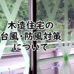 沖縄木造住宅で懸念される台風での耐久性について