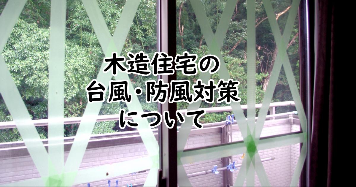 沖縄の木造住宅の台風・防風対策について