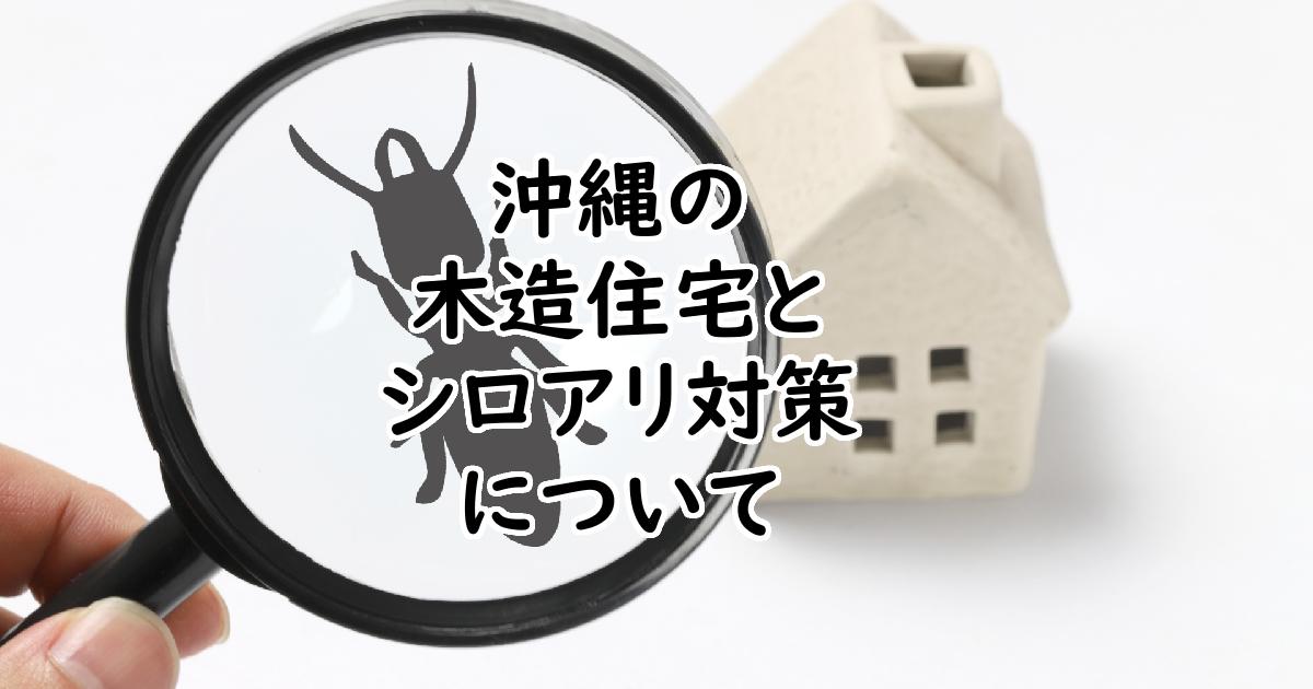 木造住宅とシロアリ