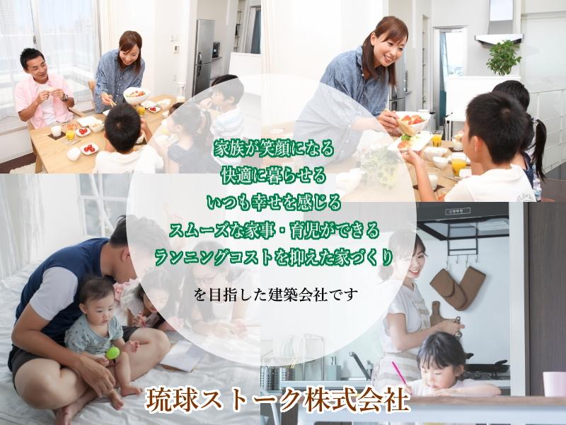 沖縄木造建築会社