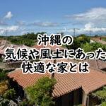 沖縄の気候や風土にあった快適な木造住宅とは