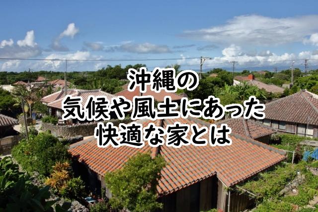 沖縄の快適な家とは