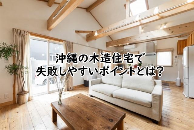 木造住宅で失敗しやすい