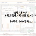琉球ストーク木造2階建て規格住宅プラン